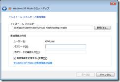 Windows XP Mode のセットアップ 20111007 91246