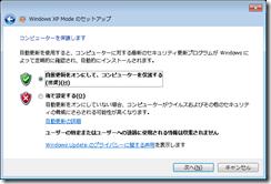 Windows XP Mode のセットアップ 20111007 91302
