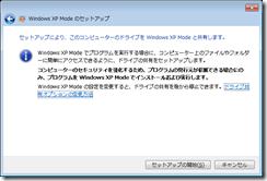 Windows XP Mode のセットアップ 20111007 91315