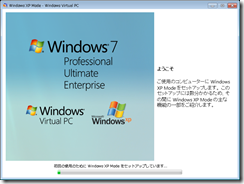 Windows XP Mode - Windows Virtual PC 20111007 91341