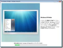 Windows XP Mode - Windows Virtual PC 20111007 91459